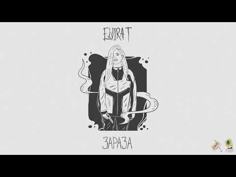 Elvira T — Зараза