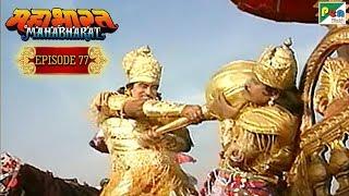 १० कौरवो की मौत - महायुद्ध का आरंभ । Mahabharat Stories | B. R. Chopra | EP – 77 - Download this Video in MP3, M4A, WEBM, MP4, 3GP