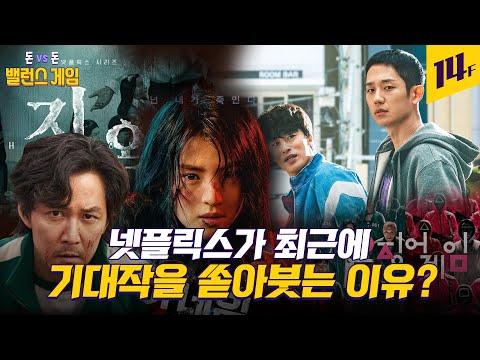 넷플릭스 vs 디즈니, 대한민국에서 시작되는 글로벌 OTT 대전! 승자는? / 14F