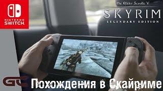 SKYRIM на Nintendo Switch