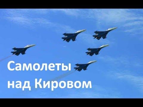 Самолёты над Кировом : 22 июня День памяти и скорби
