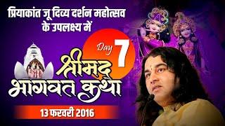 Shrimad Bhagwat Katha | Day 07 - 13/Feb/2016 | Vrindavan Uttar Pradesh | Shri Devkinandan Thakur Ji