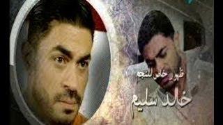 اغاني طرب MP3 خالد سليم تتر مسلسل الحب سلطان تحميل MP3