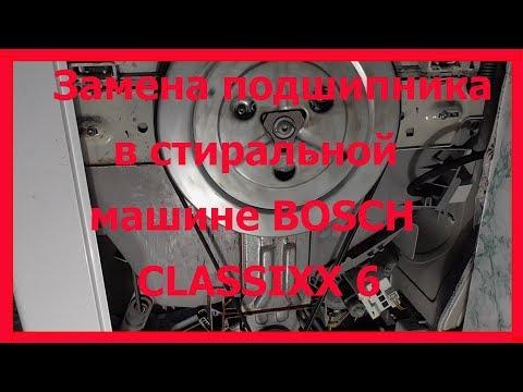 Ремонт стиральной машинки BOSCH Classixx 6