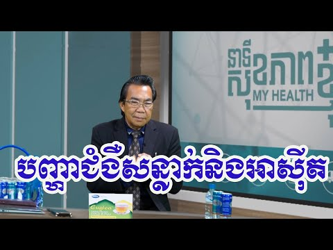 Discussions about health #013 -Dr Oum Sereyvichet