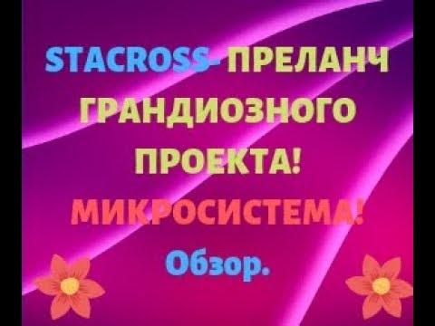 STACROSS- ПРЕЛАНЧ ГРАНДИОЗНОГО ПРОЕКТА! МИКРОСИСТЕМА!Обзор