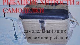 Оснастка ящика для зимней рыбалки