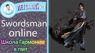 <b>Swordsman </b>Online Русская версия Гармония в PvP