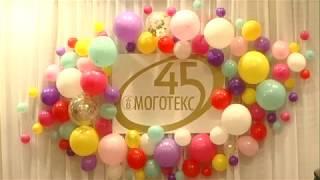 """ОАО """"Моготекс"""" - 45 лет"""