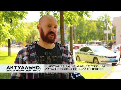 Актуально Псков / 02.06.2021