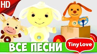 #ПесниДляДетей Тини Лав Tiny Love Все песенки Tiny Love HD