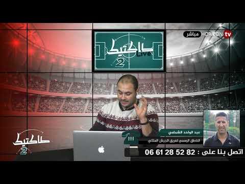 العرب اليوم - تبعات التسريب الخطير للتسجيل الصوتي المنسوب ليوسف القديوي وأحد محبي الجيش الملكي