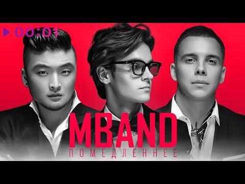 MBAND - Помедленнее I Official Audio | 2017
