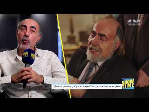 """محمد عبد العظيم: كل عمليات النصب في """"بـ 100 وش"""" مأخوذة من محاضر الشرطة"""