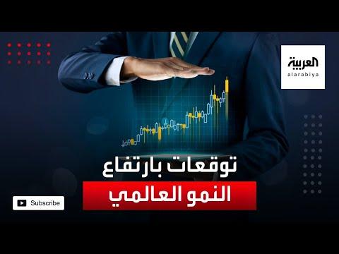 العرب اليوم - شاهد: توقعات بارتفاع النمو العالمي إلى 4.2%