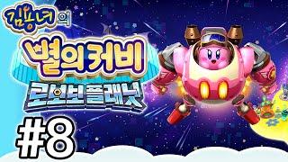 별의커비 로보보 플래닛 #8 김용녀 켠김에 왕까지 (Kirby Planet Robobot)