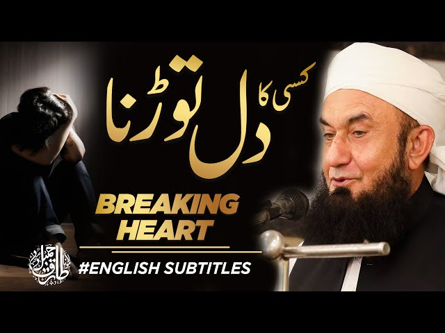 Breaking Someone's Heart | Molana Tariq Jamil's Latest Clip for Youth | 13 Dec 2020