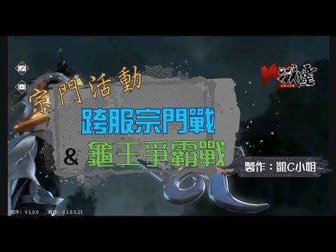 【戰靈M】宗門活動-跨服宗門戰&龜王爭霸