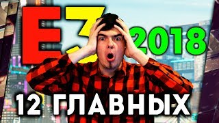 12 ГЛАВНЫХ ИГР E3 2018