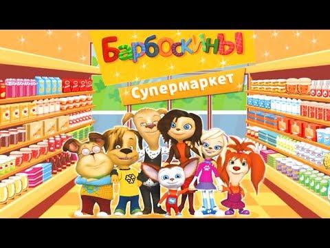 Барбоскины:Супермаркет-развивающая игра