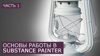 Основы Substance Painter на русском | Уроки для начинающих Сабстенс Пейнтер | Часть 1