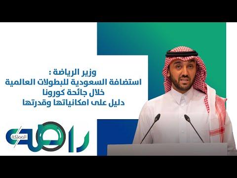 استضافة السعودية للبطولات العالمية خلال جائحة كورونا دليل على امكانياتها وقدرتها