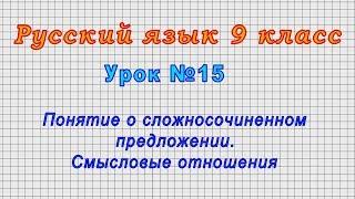 Русский язык 9 класс Урок 15