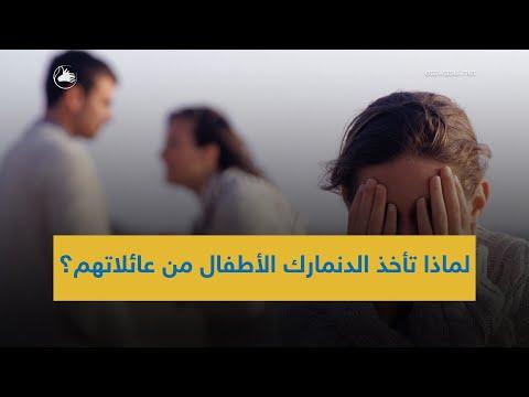 لماذا تأخذ #الدنمارك الأطفال من عائلاتهم، وهل هذا هو الحل المناسب؟