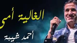 الغاليه أمي احمد شيبه تحميل MP3