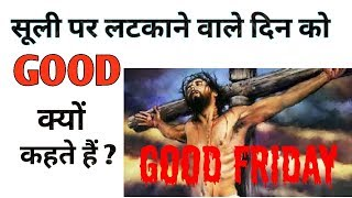 Good Friday आखिर Good क्यों ? | What is Good Friday ?  |  Why Jesus death's day  is Good Friday ?