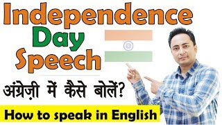 How to speak in English | Independence Day Speech 2018