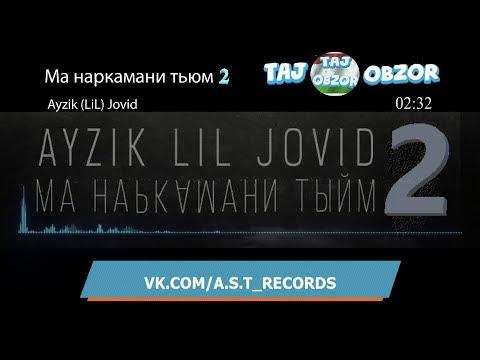 AYZIK LIL JOVID 2017 MP3 СКАЧАТЬ БЕСПЛАТНО