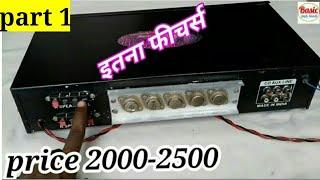 Ahuja UBA 500 Watt amplifier best power Amplifier price