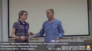 А. Огулов - Награждение и благодарности. Висцеральная терапия 1 ступень. 21.02.2015
