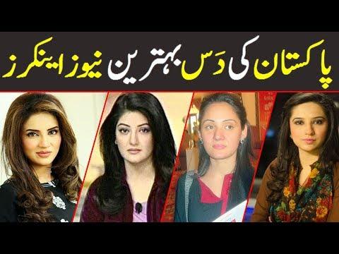 Top Ten Best Female News Anchors of Pakistan, in Hindi/Urdu