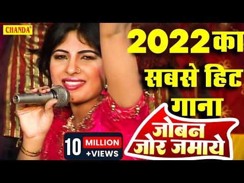 2020 का सबसे हिट गाना - जोबन जोर जमावे   Annu Kadyan, Vikas Kumar   New Haryanvi Song 2020