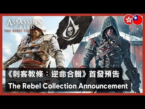 Assassin S Creed Rebel Collection Diumumkan Untuk Nintendo Switch