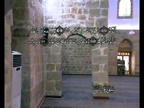 सुरा सूरतुन् नबा<br>(सूरतुन् नबा) - शेख़ / अली अल-हुज़ैफ़ी -