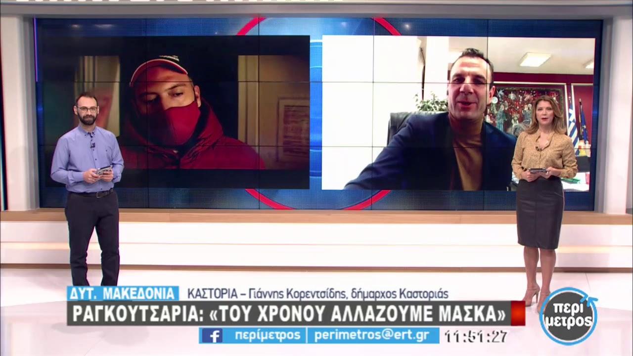 """Ραγκουτσάρια: """"Του χρόνου αλλάζουμε μάσκα""""   08/01/2021   ΕΡΤ"""