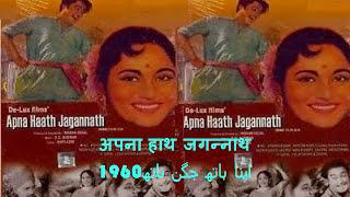 tujhe mili roshni mujhko andhera  Apna Hath   - YouTube