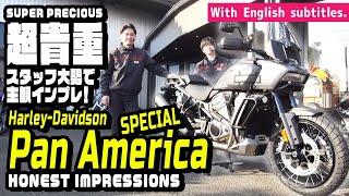 超貴重【ハーレーダビッドソン】ついにPAN AMERICA SPECIALが来た!スタッフ大勢で主観インプレ!(ハーレー/Harley-Davidson/宮城/仙台/東北/1250/パンアメリカ)