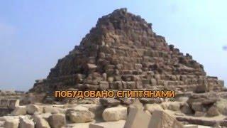 Хто побудував піраміди?