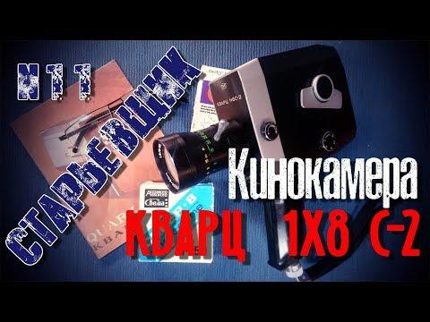 """Кинокамера """"КВАРЦ 1х8С-2"""" производства СССР видео"""