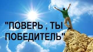 ПОВЕРЬ , ТЫ ПОБЕДИТЕЛЬ...  поют  Владимир Мунтян и Даниил Мунтян