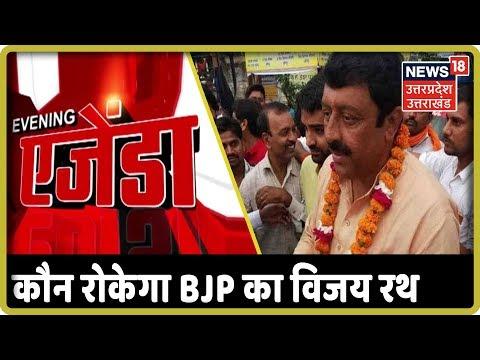Evening AgendaHamidpur में BJP ने फिर मारी बाजी, Yuvraj Singh को मिली जीत