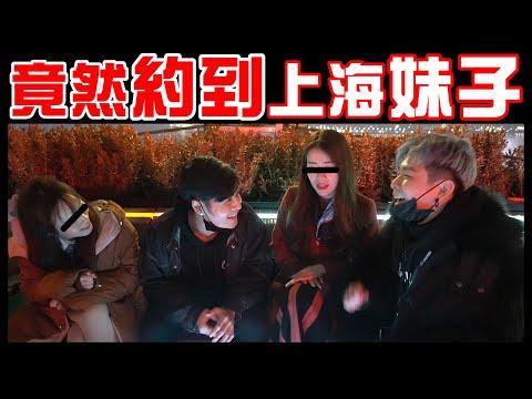 瘋男 24小時來回 去上海找MIYA主播