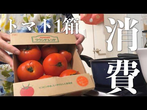 , title : '【トマト大量消費】暑い夏にもピッタリのトマトを1箱使った晩ご飯レシピ【二人暮らし】