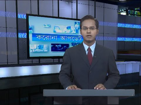 04 pm Corona Bulletin || করোনা বুলেটিন || 04 June 2020 || ETV News