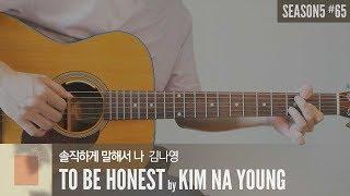 솔직하게 말해서 나   김나영 「Guitar Cover」 기타 커버, 코드, 타브 악보
