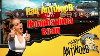Как AnTiNooB Колобанова взял World of Tanks (wot)